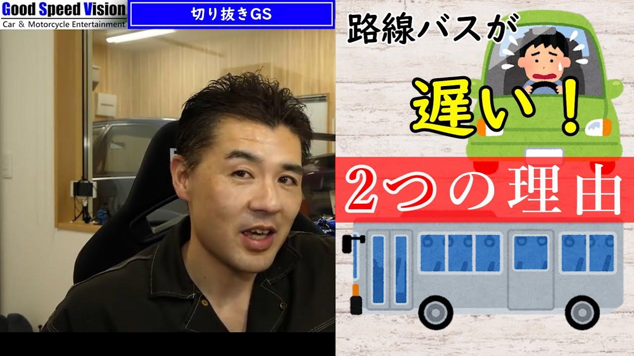 """路線バスがやたら遅いのには""""2つの理由""""がある【切り抜きGS】"""