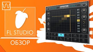 Обзор Fl Studio Effector