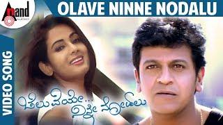 Olave Ninne Nodalu   Cheluveye Ninne Nodalu   Kannada Video Song   Shivarajkumar   Sonal Chouhan