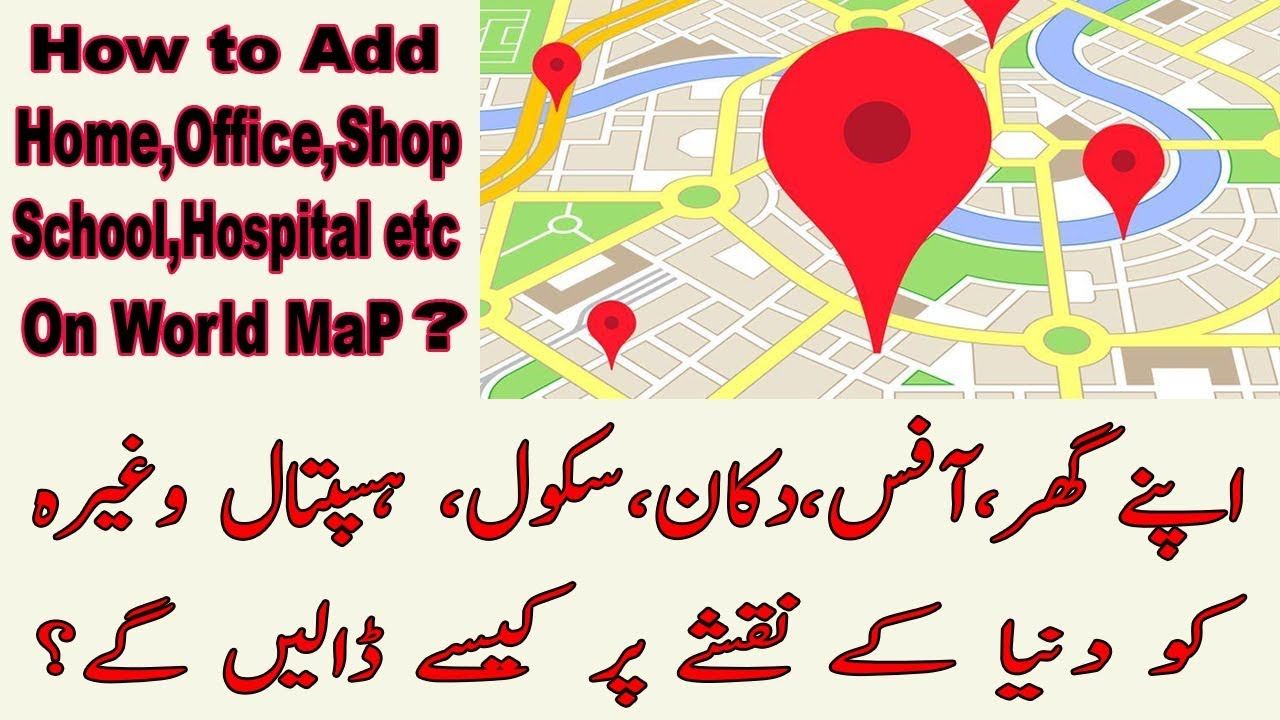 How to add your Home/Office/Shop/School/Hospital at World Map? Hindi and  Urdu - YoutubeDownload pro
