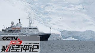 《央视财经评论》 20190908 南极邮轮启航 消费有啥新潮流?  CCTV财经