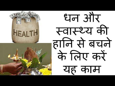 धन और स्वास्थ्य की हानि से बचने के लिए करें यह काम   Vastu Tips For Wealth  Health