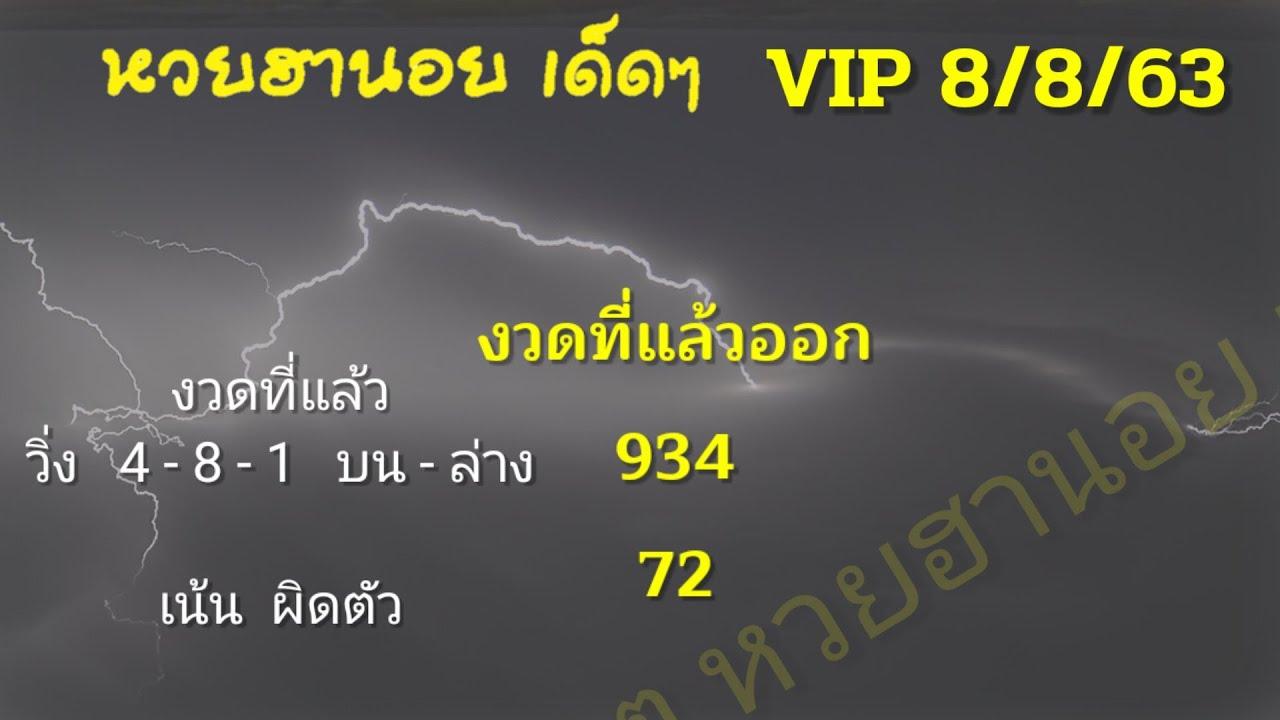 หวยฮานอย เด็ดๆ VIP 8/8/63