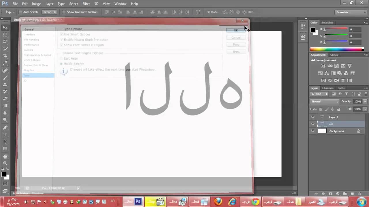 تحميل برنامج الخط العربي