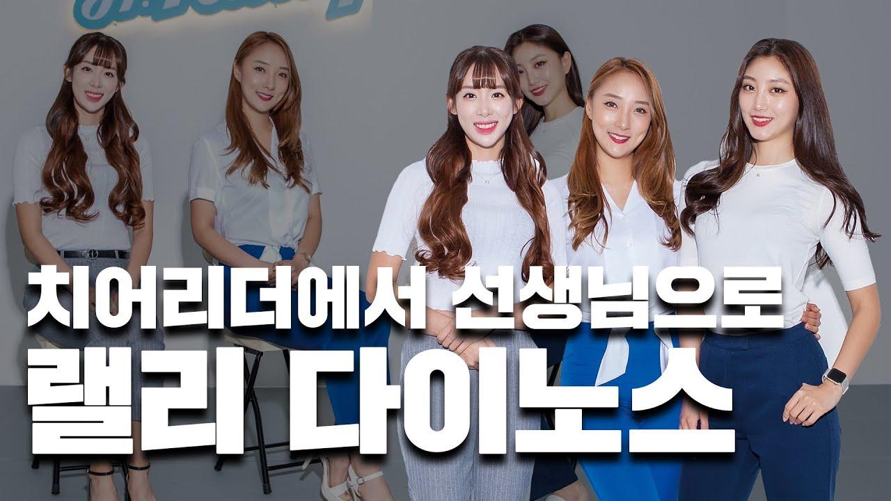 '응원의 꽃' NC 다이노스 치어리더 인터뷰! (장세정, 윤요안나, 나혜인)