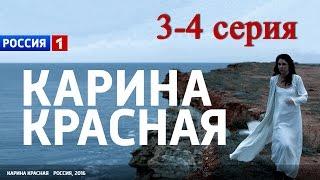 Карина красная 3,4 серия - Русские фильмы 2016 - Краткое содержание - Наше кино