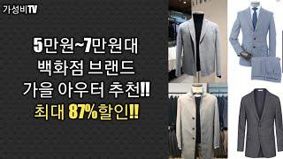 [가성비TV 27탄!] 남자 브랜드 가을 자켓 추천 코…