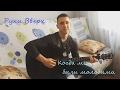 Руки Вверх Когда мы были молодыми кавер Антон Деревцов mp3