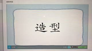Publication Date: 2020-03-23   Video Title: [普通話][五下趣味普通話一 網絡欺凌》]詞語教學1