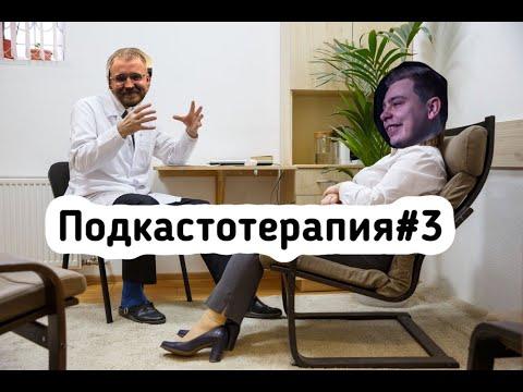 Подкастотерапия #3
