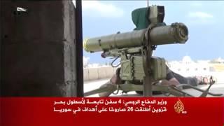 إطلاق 26 صاروخا روسيا من بحر قزوين على سوريا