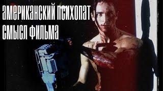СМЫСЛ ФИЛЬМА АМЕРИКАНСКИЙ ПСИХОПАТ, Обзор фильма
