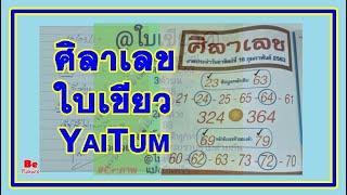ใบเขียว ศิลาเลข YaiTum  งวดวันที่ 16 กุมภาพันธ์ 2563