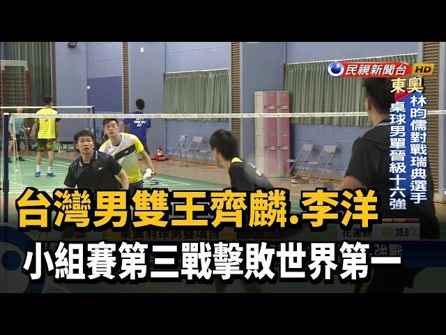 台灣男雙王齊麟.李洋 小組賽第三戰擊敗世界第一-民視新聞
