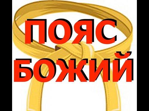 ПОЯС БОЖИЙ - Вячеслав Бойнецкий
