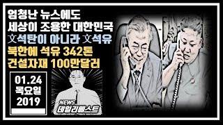 """文석탄이 아니라 文석유 """"북한에 석유 342톤, 건설자재 100만달러"""""""