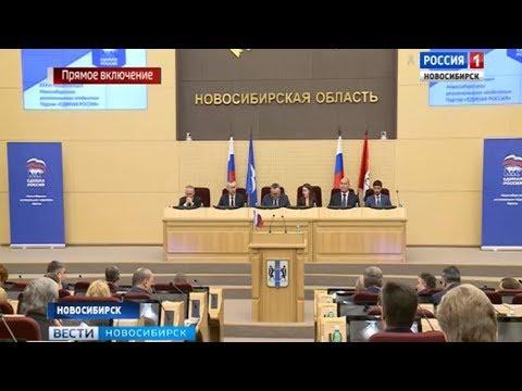 Андрей Панфёров возглавил отделение парии «Единая Россия» в Новосибирской области