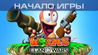 ▶ Worms: Clan Wars - Начало игры