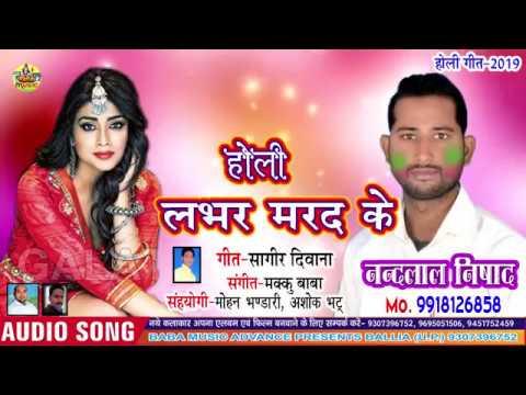 Holi Songs 2019 !! Lover Mard Ke !!  Nandlal Nisad !!
