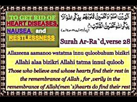 Dua and cure of sickness From Quran part 2