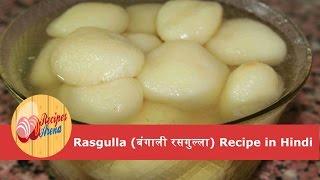 Rasgulla Recipe in Hindi - How to make rasgulla at Home