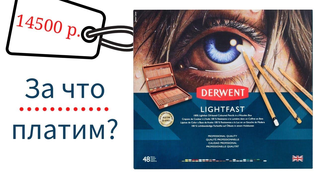 """Обзор: цветные карандаши Derwent """"Lightfast"""" 48 цветов в деревянной коробке"""