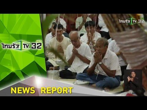 สงกรานต์ไทลื้อ จ.น่าน | 16-04-59 | ชัดทันข่าว | ThairathTV