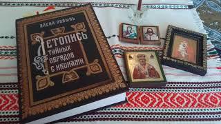 «Летопись тайных обрядов с Иконами» Алёны Полынь! Обзор Книги
