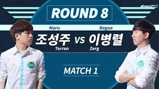 [조성주(T) vs 이병렬(Z)] GSL S2 CODE S 8강 1경기
