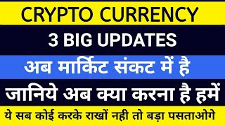 URGENT  Crypto Why Down Big News Breaking News about crypto currency market