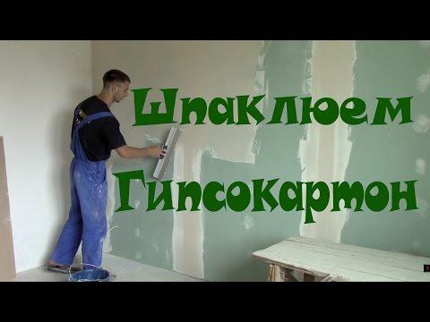 Работа с гипсокартоном своими руками видео шпаклевка стен