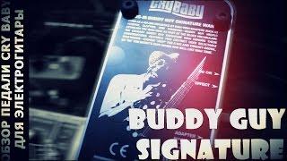 Обзор на педаль Dunlop BG-95 Cry Baby Wah  | SKIFMUSIC.RU