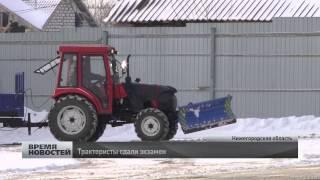 трактористы сдали экзамен в Нижегородской области