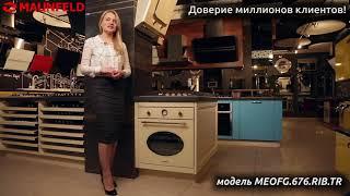 Видеообзор Духовой шкаф MAUNFELD MEOFG 676 RIB TR