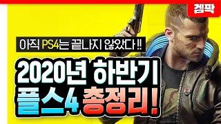 2020년 하반기 PS4 발매작 총정리!!