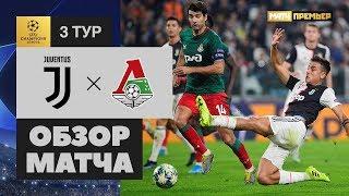 22.10.2019 Ювентус - Локомотив - 2:1. Обзор матча