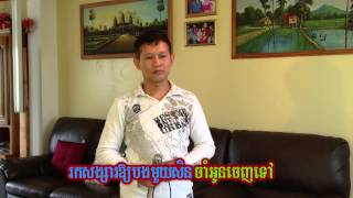 Video Rok sangsa oy bong moy sen jam oun jenh tov by Svay Phan download MP3, 3GP, MP4, WEBM, AVI, FLV Desember 2017