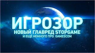 Игрозор — новый главный на StopGame.ru, пережитки gamescom...