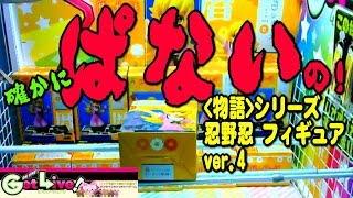 20170101-001 ゲットライブ 1回180GP(円) 物語シリーズ 暦物語 忍野忍 フィギュア ver.4 発売から今日まで 獲得が1個って、、、まじすか ゲット ...