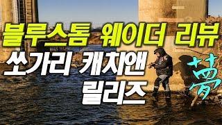 낚시용 장화 ( 웨이더 ) 가격대별 비교 ( 블루스톰 …