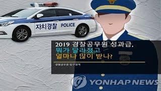 2019년 경찰공무원 성과급 뭐가 달라졌고 얼마나 많이…