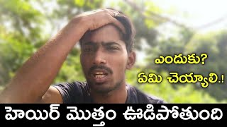 How to Avoid Hair Fall for Mens in Telugu | Why Losing Hair and How to Protect Hair | Telugu Health