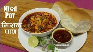 झनझनित मिसळ पाव I Misal Pav Recipe Spicy - Easy Way I how to make misal pav