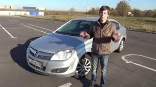 Обзор Opel Astra H седан(Агентство по подбору автомобилей с пробегом в Санкт-Петербурге. https://vk.com/ahspb http://auto-hunter.spb.ru., 2015-10-20T18:26:52.000Z)