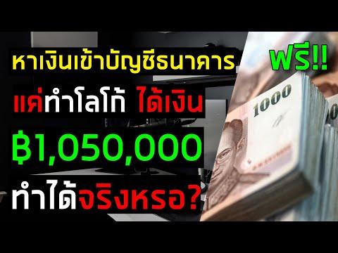 หาเงินออนไลน์ แอพหาเงินเข้าบัญชีธนาคารฟรี 1,050,000 บาท ได้เงินจริงไหม?