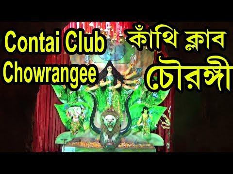 Contai Club Chowrangee | Purba Medinipur| PUJA PARIKRAMA 2018