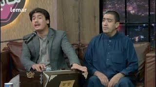 لمرماښام - دوهم پړاو - ۱۲ برخه / Lemar Makham - Season 2 - Episode 12