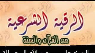 الرقية الشرعية الشاملة  من القرآن والسنة  للشيخ  علي بن  عبدالله ال عقالا  شفاء بإذن الله تعالى