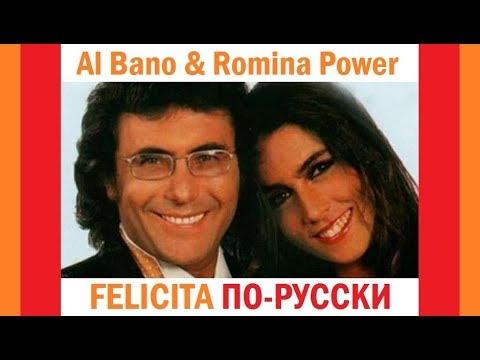 Al Bano & Romina Power - Felicita на русском языке [Дискотека Назад в будущее || Russian Cover]