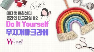 Do It Yourself! 무지개 마크라메 만들기 온라인 태교 교실